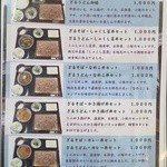 道の駅 大滝温泉 郷路館 - メニュー1