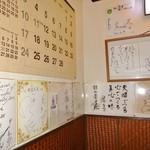 銀山茶屋 - お店様内の様子です(2013/2/18UP)