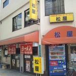 17379241 - 中華料理 松屋さん