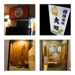 相撲茶屋 大旺 - 2013年2月 外観