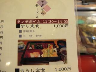 天寿司 -