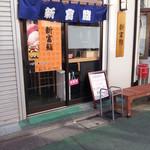 新富鮨 - お待ち用の椅子があります