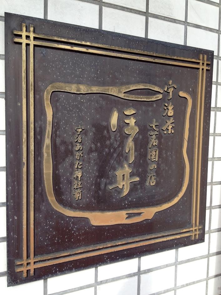 堀井七茗園