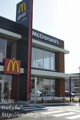 マクドナルド 354つくば上横場店