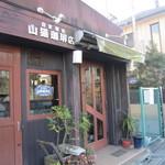 山猫珈琲店 - ずっと憧れていました