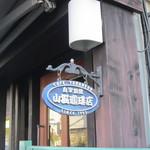 山猫珈琲店 - 名前もすてき