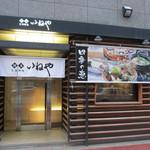 博多いねや - 博多駅の筑紫口のそばにあるホテルの一階にあるレストランです
