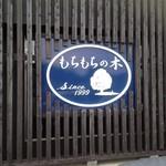 17398507 - 店舗看板