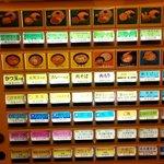 ゆで太郎 - 券売機(2013.2)