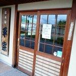 柿の葉ずし 平宗 - 入口