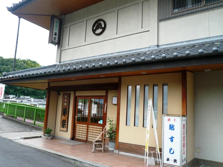 柿の葉ずし 平宗 吉野本店