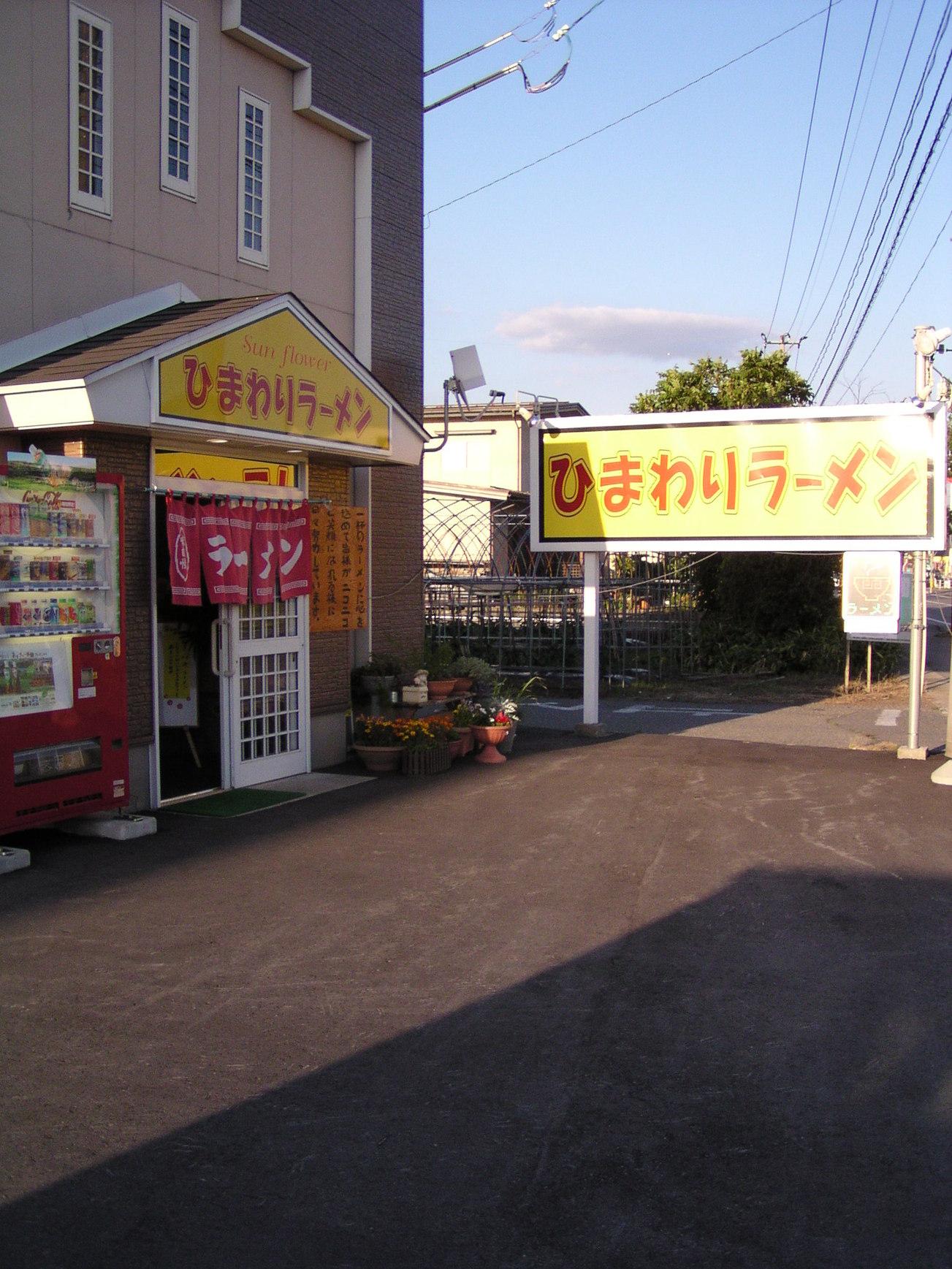 ひまわりラーメン 赤湯店