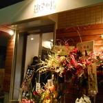 17411255 - 2012.12.26 リニューアルオープン日の花