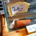 人類みな麺類 - 店長の和寿2世 通称:かずくん(かずくん本人のではないが写真撮影の承諾済み)