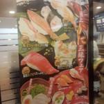 無添くら寿司 - 極上かに三昧フェア(~2013.02.14まで)