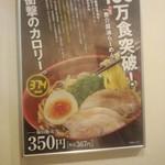 無添くら寿司 - くら寿司のラーメン367円