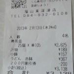 無添くら寿司 - レシート(2013.02.13)