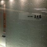17414565 - 与太呂('12.12)