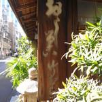 竹むら - 看板も達筆で素晴らしい
