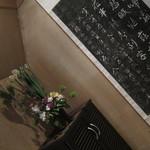 ひろ庵  - 店内の飾り