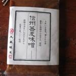 かつらの湯丸永旅館 - 料理写真:信州蕎麦味噌