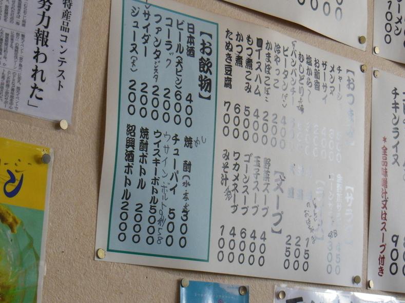 河津屋食堂 name=