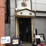 古城 - お店の外観