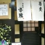 御陵院 香雅 - お店入口