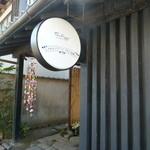 タケル クインディチ - 古民家レストラン