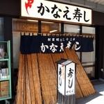 かなえ寿司 - お店 外観