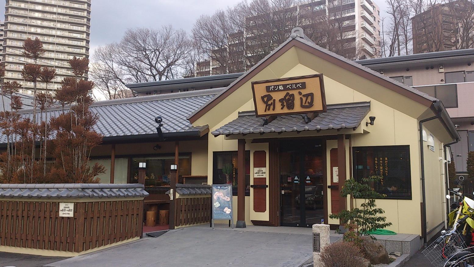 別瑠辺 南大沢店