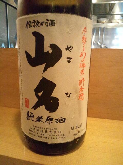酒亭ばんから - 酒亭ばんからのお酒 山名(11.11)