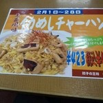 餃子の王将 名張店 - 2013.02.21