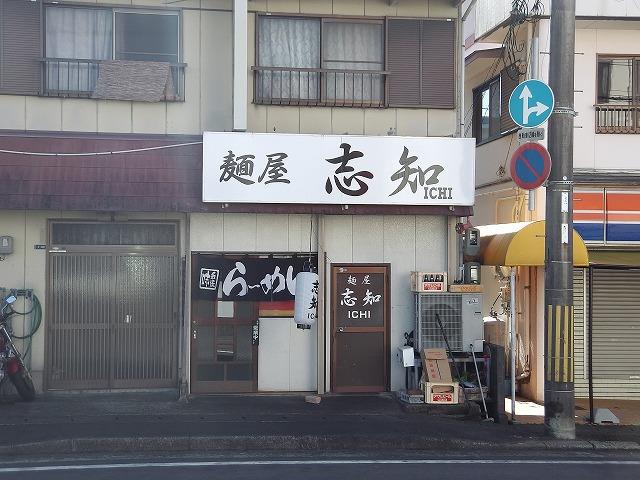 麺屋 志知