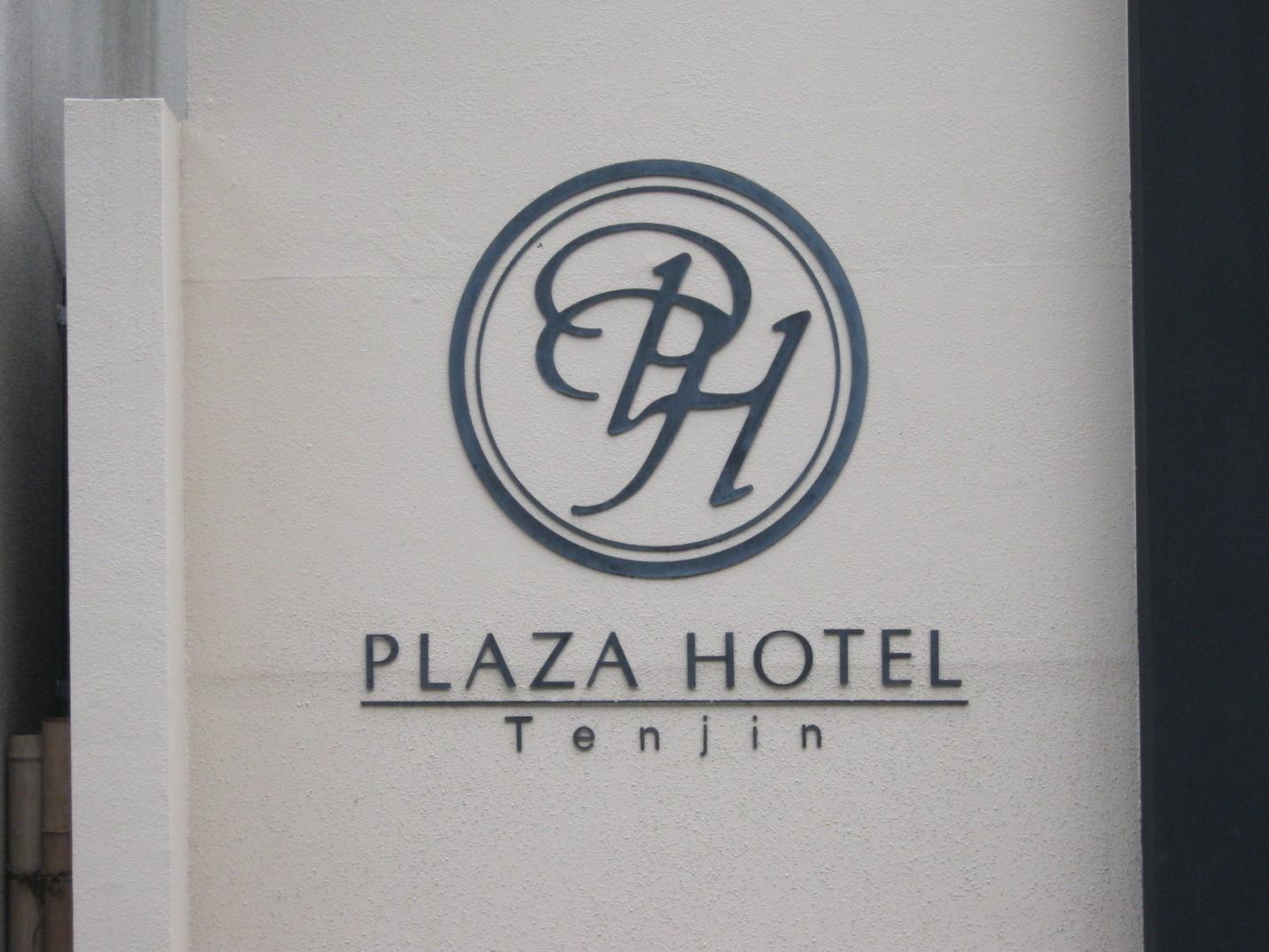 プラザホテル天神