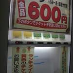 ちょっぷく - 券売機で、左側の黄色いランチチケットを購入