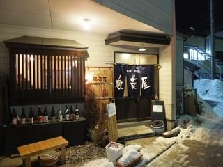 根菜屋 - お店の入り口 外には喫煙所があります