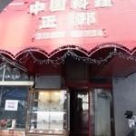 中国料理 正邦 - 入りづらい外観