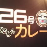 26号くるりんカレー - 店のロゴ