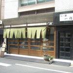 東京満月 -