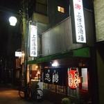 上田温酒場 - お店 外観