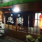 上田温酒場 - お店 入口