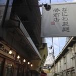 なにわ製麺 誉商店 -