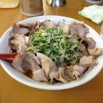 元祖らーめん大栄 - 元祖 ラーメン大栄のチャーシューメン醤油850円(12.12)