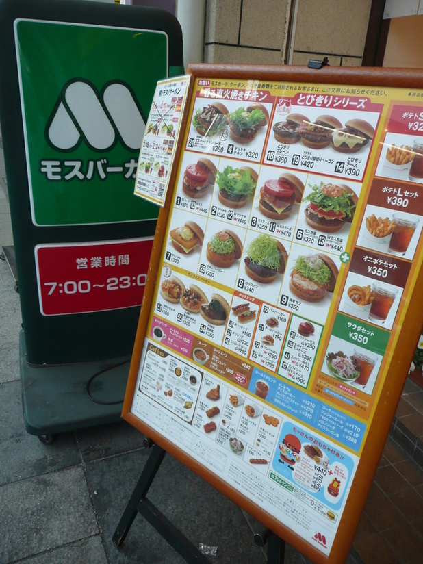 モスバーガー 京急久里浜店