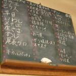 安楽子 - メニュー、黒板!!