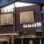 山そば店 -