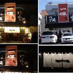 つけめん舎 一輝 - つけめん舎一輝(愛知県岡崎市)食彩賓館撮影