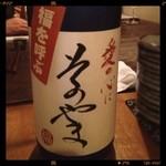 園山 - 本日最終営業日につき。 オリジナルラベル 日本酒そのやま