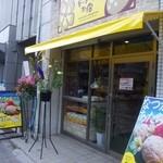 マラサダドーナツのお店 - ☆黄色い看板が目印!☆